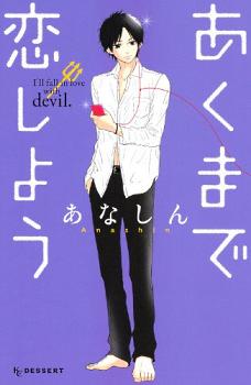 Akuma de Koi Shiyou Manga