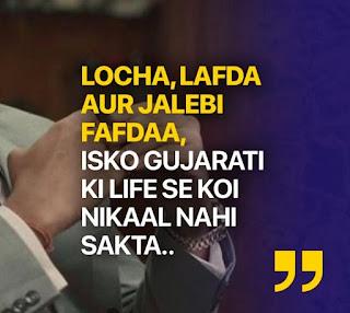 jalibi fafda dialogue 1992 scam