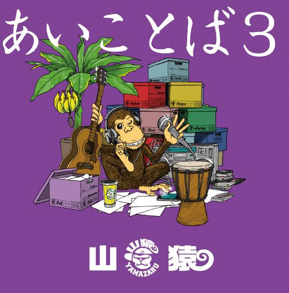 [Album] 山猿 – あいことば3 (.02.17/MP3/RAR)