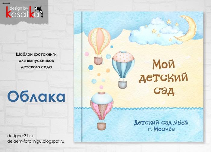 Шаблон фотоальбома детский сад