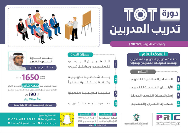 دورة تدريب المدربين TOT - مكة