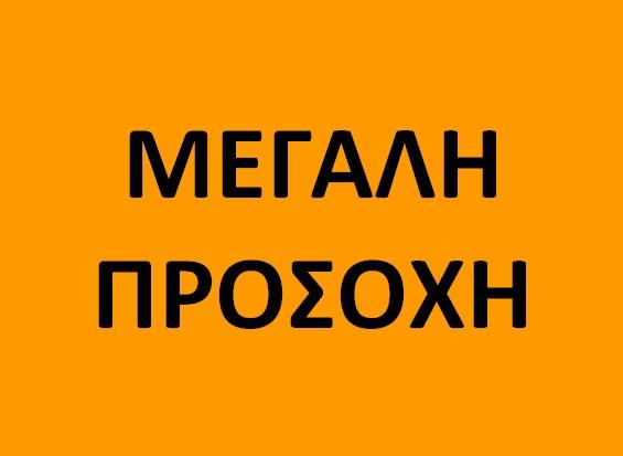 Προσπάθεια εξαπάτηση πολιτών στο όνομα του Δήμου Άργους Μυκηνών