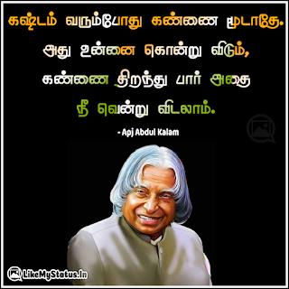 Abdul kalam motivation quote tamil