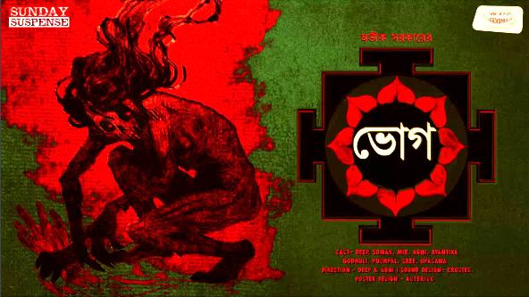 Bhog - Aveek Sarkar - Sunday Suspense - Free Download
