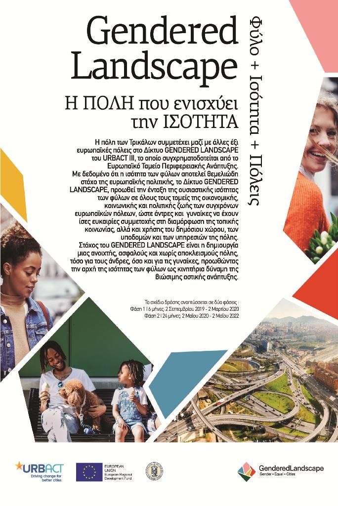 Πρόγραμμα για τα «Τρίκαλα, πόλη της Ισότητας»