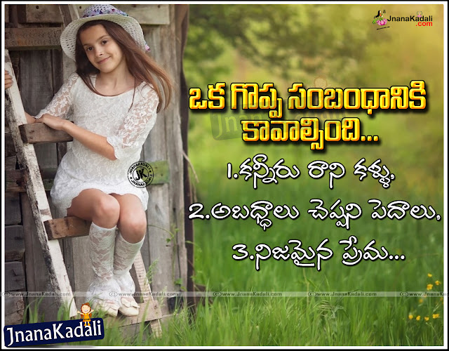 Beautiful Telugu Kavithalu Wallpapers,Telugu Joyful Quotes,Telugulo Kavithvalu, Telugu Basha kavithalu,Alone Quotations in Telugu,Best Telugu Alone Quotes, Telugu Alone Quotations,Best Telugu Miss You Quotes,Miss You Quotes with Images in Telugu,Best Telugu inspirational Quotations, Best Telugu lonely Quotes, Telugu Friendship Quotes,Best Telugu Love Quotes, Telugu Love Letters, Telugu Love Poems, Telugu Love Quotations, Telugu Love Wallpapers
