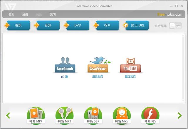 تحميل برنامج Freemake Video Converter Gold 4.1.11.25  لتحويل ملفات الصوت والفيديو