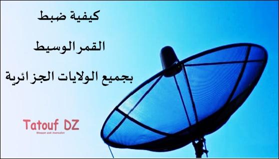 كيفية ضبط القمر الوسيط وقوس الاقمار  بجميع الولايات الجزائرية