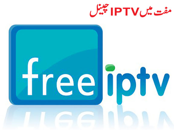 Free IPTV Channels Links | Free IPTV Link For Pakistani & Indian