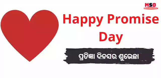 Happy Promise Day Shayari, Quotes, Status in Odia 2021