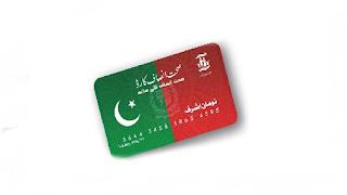 Sehat Insaf Card Registration 2021 -  Sehat Sahulat Program Registration 2021