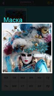 карнавальная маска на лице женщины в игре 667 слов 1 уровень