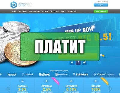 Скриншоты выплат с хайпа bitcy.biz