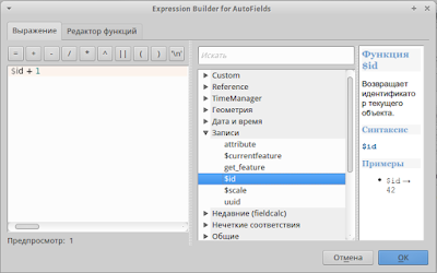autofield qgis configuration - field num - expression -  row_number