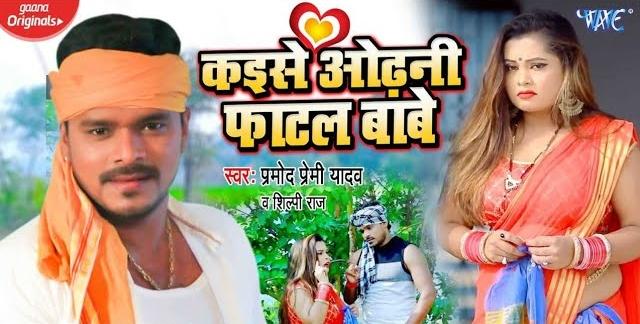 Kaise Odhani Fatal Babe Lyrics - Pramod Premi Yadav, Shilpi Raj
