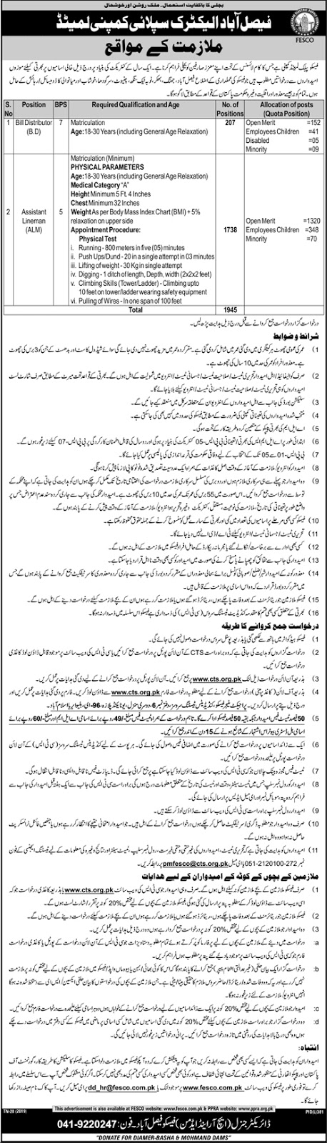 Jobs in Fesco, Faisalabad Electric Supply Company FESCO Jobs 2019 August