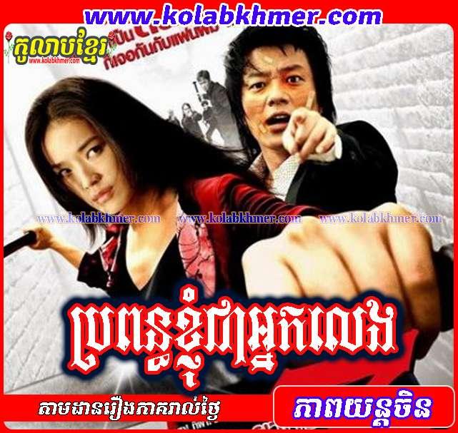ប្រពន្ធខ្ញុំជាអ្នកលេង Bropun Khom Chea Neak Leng