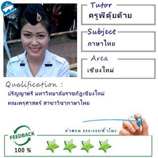 ครูพี่ดุ้ยด้าย (ID : 13441) สอนวิชาภาษาไทย ที่เชียงใหม่