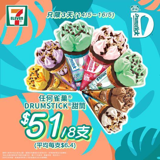 7-Eleven: 雀巢甜筒$51/8支 至5月16日