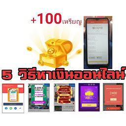 5 วิธีหาเงินออนไลน์