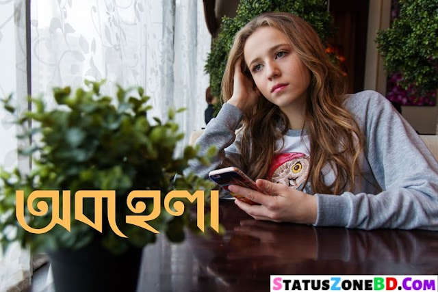 Obohela অবহেলা Bangla Short Sad Love Story | Choto Golpo