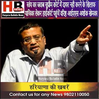 IAS-Ashok-Khemka-News-Haryana-HighCourt-Suprem-Court