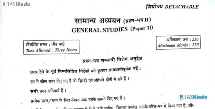 UPSC CSE General Studies Paper 3 pdf