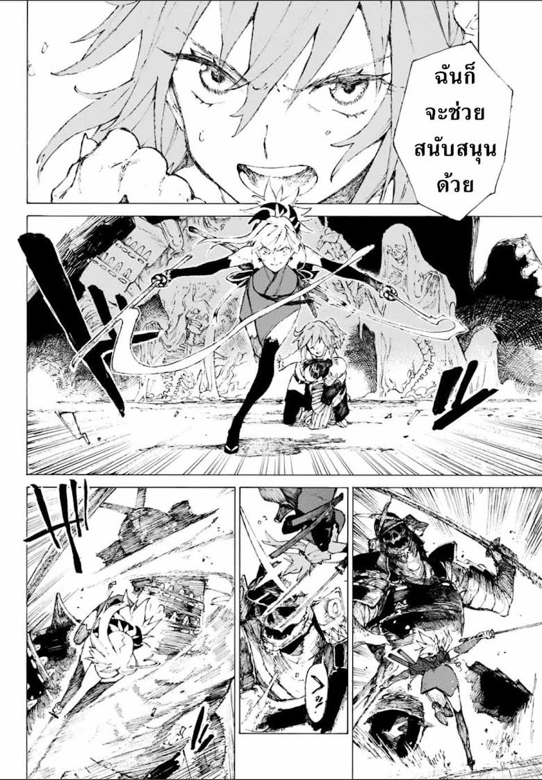 Fate/Grand Order: Epic of Remnant - Seven Duels of Swordsmasters - หน้า 35