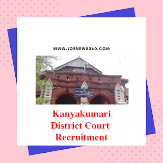 Kanyakumari District Court Recruitment 2019 for Sweeper & Sanitary Worker