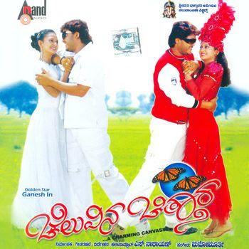 Cheluvina Chittara Movie, Songs, Lyrics, Kannada Movie, Ganesh and Amulya Songs, This movie is one of the famous movie in Kannada