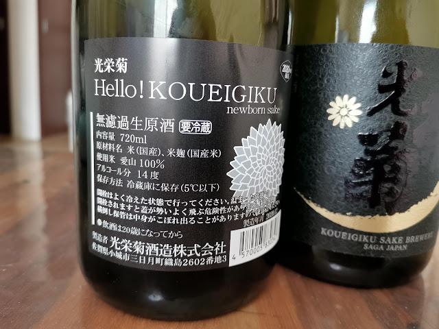 光栄菊 Hello!KOUEIGIKU 愛山を飲んだ瞬間に一瞬で美味しい味わい!