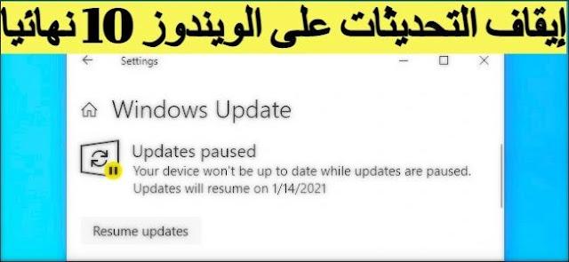كيفية إيقاف التحديثات على الويندوز 10 windows نهائيا ؟