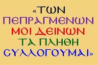 ΠΕΠΡΑΓΜΕΝΩΝ ΔΕΙΝΩΝ