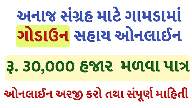 Khedut godown Sahay yojana apply online official paripatra ikhedut portal Gujarat ikhedut.gujarat.gov.in