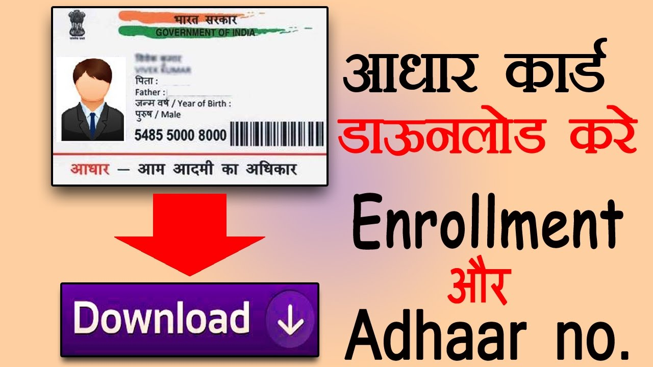 how to download original aadhar card