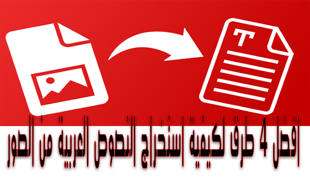 افضل 4 طرق لكيفية استخراج النصوص العربية من الصور