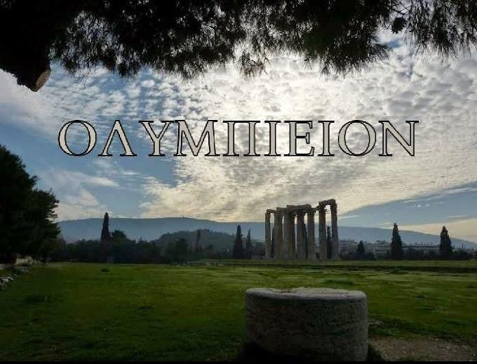 Ολυμπιείο - Ιερό και Ναός του Ολυμπίου Διός