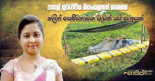 Is the murder of school teacher Nisansala the act of her former lover?
