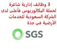 3 وظائف إدارية شاغرة لحملة البكالوريوس فأعلى لدى الشركة السعودية للخدمات الأرضية في جدة تعلن الشركة السعودية للخدمات الأرضية, عن توفر 3 وظائف إدارية شاغرة لحملة البكالوريوس فأعلى, للعمل لديها في جدة وذلك للوظائف التالية: 1- أخصائي أول الأداء والمكافآت (Performance & Rewards Sr. Specialist) المؤهل العلمي: بكالوريوس أو ماجستير في إدارة الأعمال، الموارد البشرية الخبرة: ست سنوات على الأقل من العمل في المجال 2- مسؤول أول إدارة الفعاليات (Event Management Sr. Officer) المؤهل العلمي: بكالوريوس في التسويق، الاتصال، العلاقات العامة، إدارة الضيافة أو ما يعادلهم الخبرة: سنتان على الأقل من العمل في إدارة الفعاليات 3- مدير علاقات الموردين (Vendor Relationship Manager) المؤهل العلمي: بكالوريوس في تخصص مناسب أو ماجستير إدارة أعمال أن يكون حاصلاً على شهادة مهنية في نفس المجال الخبرة: ثماني سنوات على الأقل من العمل, منها سنتين في وظيفة قيادية للتـقـدم لأيٍّ من الـوظـائـف أعـلاه اضـغـط عـلـى الـرابـط هنـا       اشترك الآن     أنشئ سيرتك الذاتية    شاهد أيضاً وظائف الرياض   وظائف جدة    وظائف الدمام      وظائف شركات    وظائف إدارية                           لمشاهدة المزيد من الوظائف قم بالعودة إلى الصفحة الرئيسية قم أيضاً بالاطّلاع على المزيد من الوظائف مهندسين وتقنيين   محاسبة وإدارة أعمال وتسويق   التعليم والبرامج التعليمية   كافة التخصصات الطبية   محامون وقضاة ومستشارون قانونيون   مبرمجو كمبيوتر وجرافيك ورسامون   موظفين وإداريين   فنيي حرف وعمال     شاهد يومياً عبر موقعنا وظائف تسويق في الرياض وظائف شركات الرياض ابحث عن عمل في جدة وظائف المملكة وظائف للسعوديين في الرياض وظائف حكومية في السعودية اعلانات وظائف في السعودية وظائف اليوم في الرياض وظائف في السعودية للاجانب وظائف في السعودية جدة وظائف الرياض وظائف اليوم وظيفة كوم وظائف حكومية وظائف شركات توظيف السعودية
