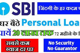 SBI Personal Loan Kaise Le [2021] Full Details In Hindi