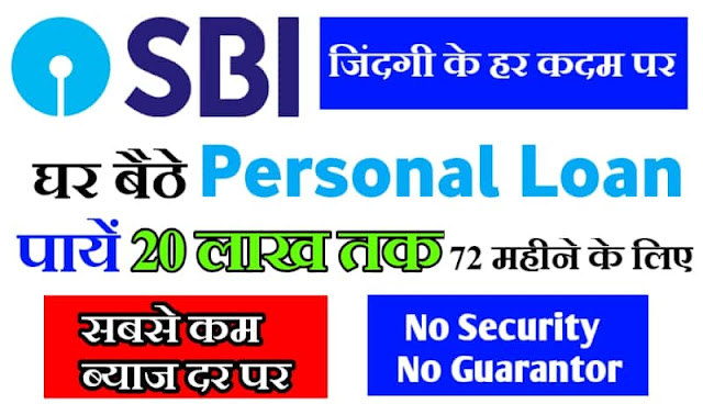 Sbi se personal loan kaise paye in hindi 2021, how to get sbi personal loan in hindi 2021