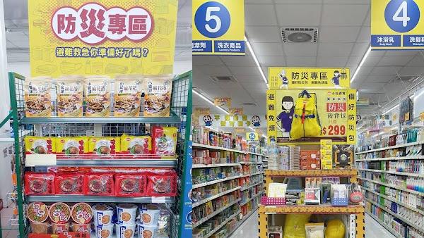 國家防災日 彰化23間超市百貨設「防災專區」方便民眾備置
