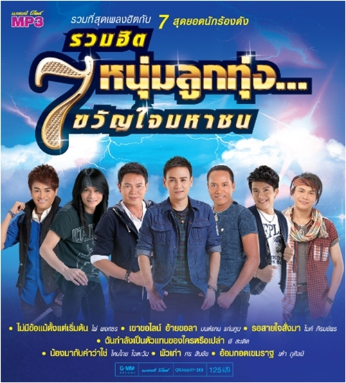 Download [Mp3]-[Hot New] รวมที่สุดเพลงฮิตกับ 7 สุดยอดนักร้องดัง ในอัลบั้ม รวมฮิต 7 หนุ่มลูกทุ่ง ขวัญใจมหาชน @320Kbps 4shared By Pleng-mun.com