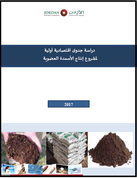 كتاب : دراسة جدوى اقتصادية أولية لمشروع إنتاج الأسمدة العضوية