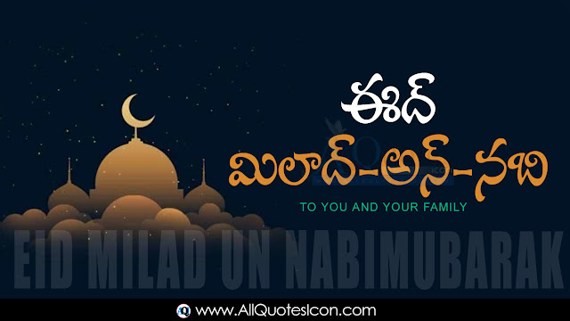 Best-Telugu-Shayari-Eid-UN-Milad-un-Nabi-Mubarak-Telugu-greeting-Happy-Eid-un-Milad-un-Nabi-Mubarak-016-Quotes