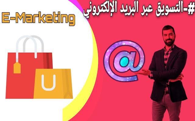 التسويق عبر البريد الإلكتروني2021