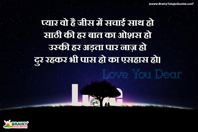 hindi love, romantic love quotes in hindi, love couple hd wallpapers free download, whats app love quotes free download, Nice and Latest Hindi Love Shayari Pictures with NIce images,hindi love quotes, best love messages in hinid, hindi love hd wallpapers quotes, best hindi love messages,Hindi love quotes, romantic love messages in hindi, waiting for you love quotes in hindi,Best 2 Lines Love Shayari,Pyaar Bhari Shayari,New Mohabbat Quotes,2 lines status about mohabbat,pyar shayari images,pyar sms in hindi,Best Mohabbat bhare Sms,hindi love shayari,new shayari 2019