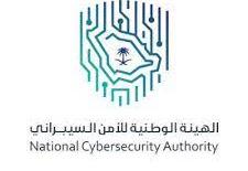 الهيئة الوطنية للأمن السيبراني، تعلن عن إطلاق برنامج التدريب للتأهيل للتوظيف في الأمن السيبراني الدفعة (الثالثة)