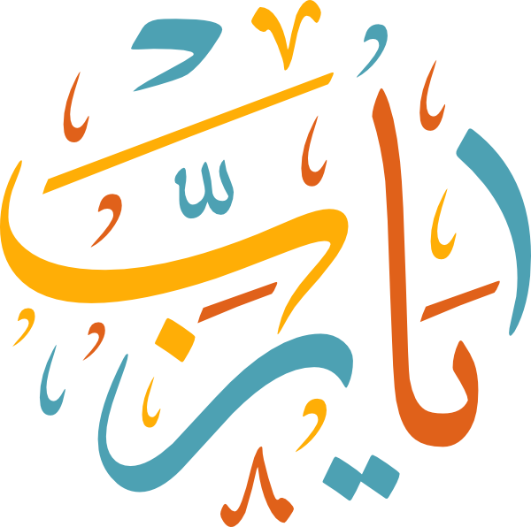 arabic calligraphy yarab islamic transparent illustration vector free download svg