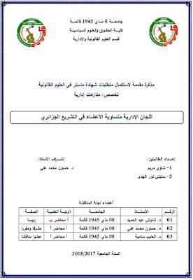 مذكرة ماستر: اللجان الإدارية متساوية الأعضاء في التشريع الجزائري PDF